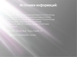 Источники информаций: