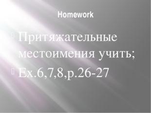 Homework Притяжательные местоимения учить; Ex.6,7,8,p.26-27