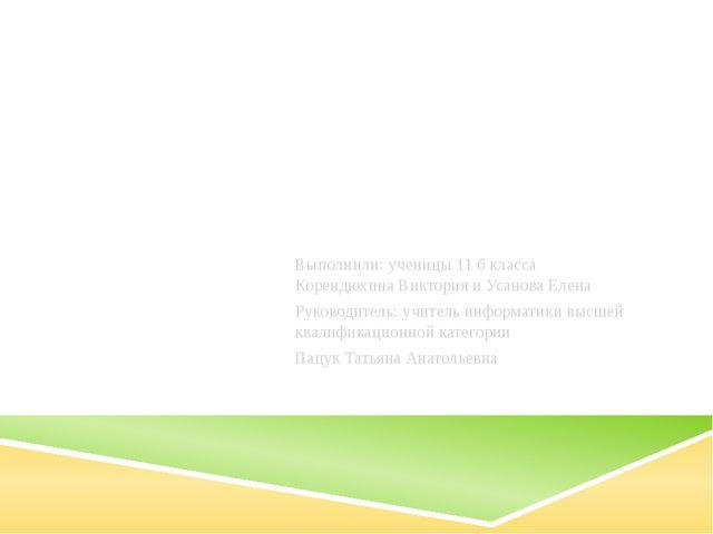 МБОУ «СОШ №1 г. Медногорска» ОренбургСКОЙ ОБЛАСТИ Презентация по информатике...