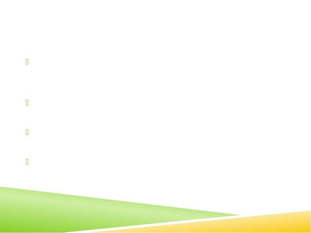 Этапы моделирования в электронной таблице. 1. Постановка задачи (описание зад...