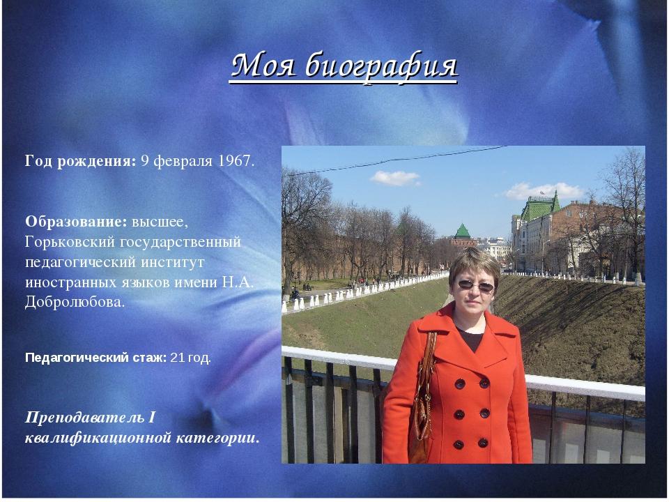 Моя биография Год рождения: 9 февраля 1967. Образование: высшее, Горьковский...