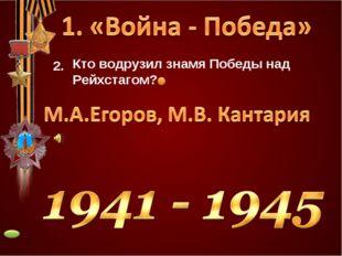 2. Кто водрузил знамя Победы над Рейхстагом?