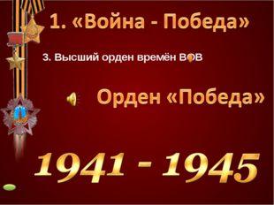 3. Высший орден времён ВОВ
