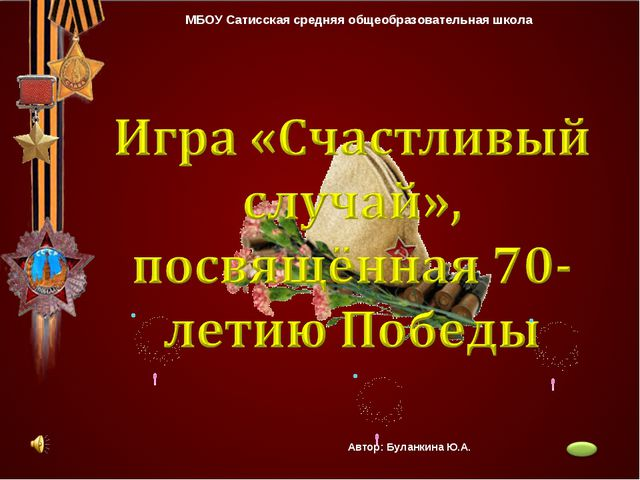 МБОУ Сатисская средняя общеобразовательная школа Автор: Буланкина Ю.А.