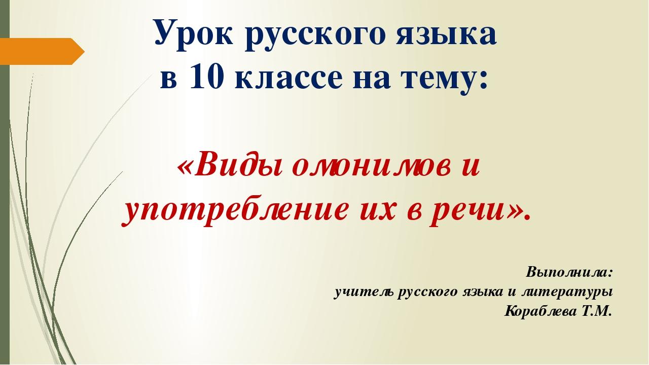 Конспект урока по русскому языку в 5 классе на тему омонимы