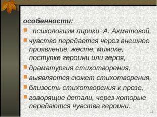 * особенности: психологизм лирики А. Ахматовой, чувство передается через вне