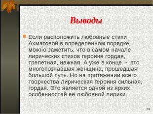 * Выводы Если расположить любовные стихи Ахматовой в определённом порядке, мо