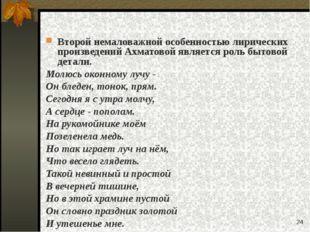 * Второй немаловажной особенностью лирических произведений Ахматовой является