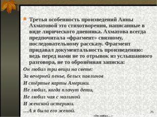 * Третья особенность произведений Анны Ахматовой это стихотворения, написанны