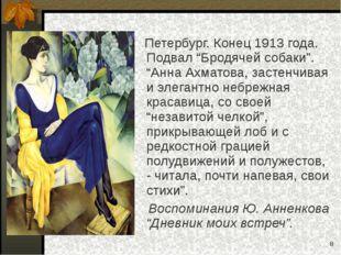 """* Петербург. Конец 1913 года. Подвал """"Бродячей собаки"""". """"Анна Ахматова, засте"""