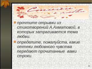 * прочтите отрывки из стихотворений А.Ахматовой, в которых затрагивается тема