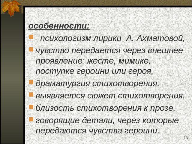 * особенности: психологизм лирики А. Ахматовой, чувство передается через вне...