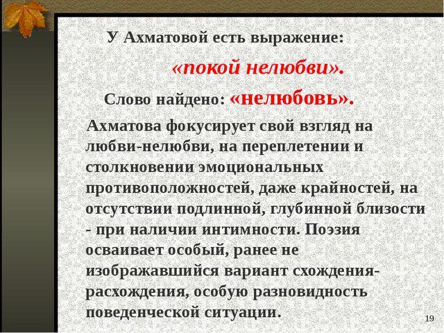 * У Ахматовой есть выражение: «покой нелюбви». Слово найдено: «нелюбовь». Ахм...