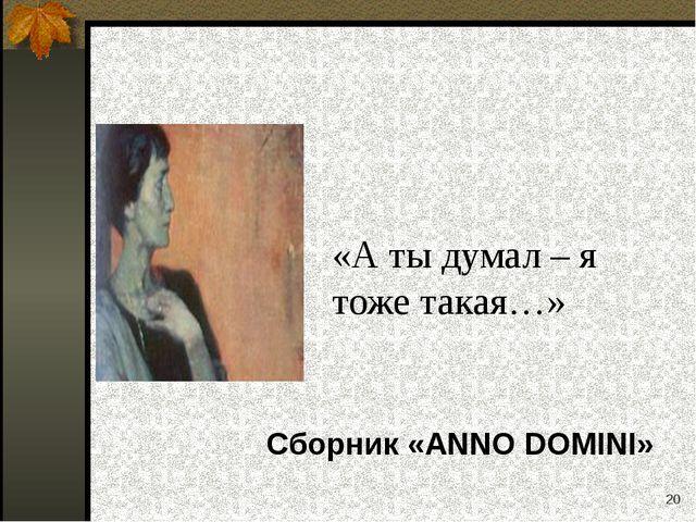 * «А ты думал – я тоже такая…» Сборник «ANNO DOMINI»