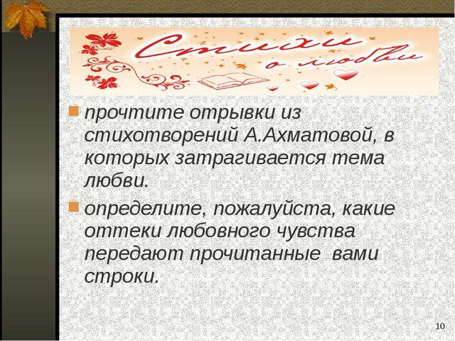 * прочтите отрывки из стихотворений А.Ахматовой, в которых затрагивается тема...