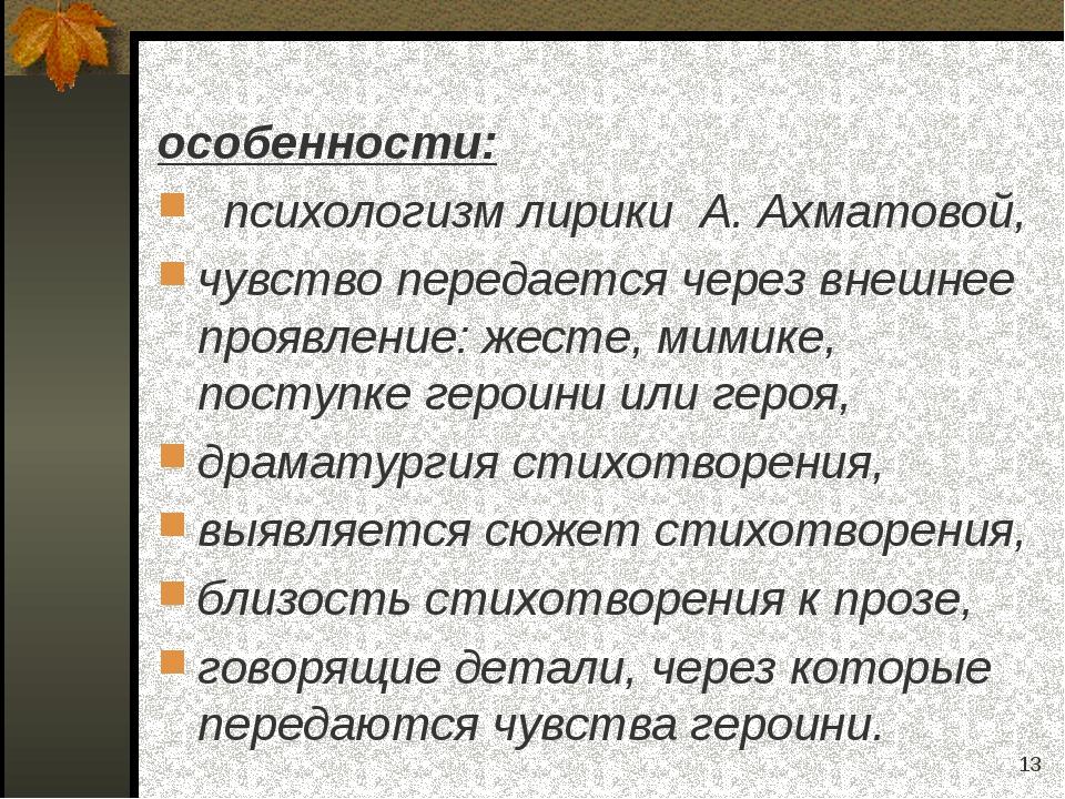 intimnoe-v-lirike-ahmatovoy