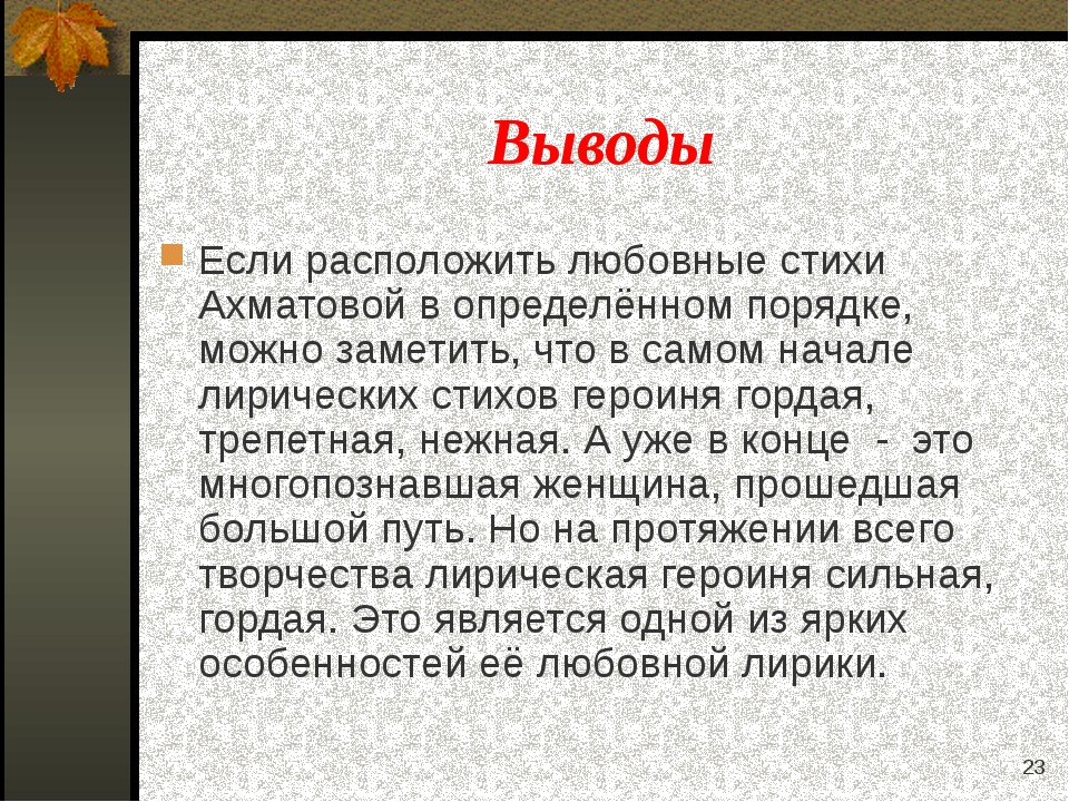 * Выводы Если расположить любовные стихи Ахматовой в определённом порядке, мо...