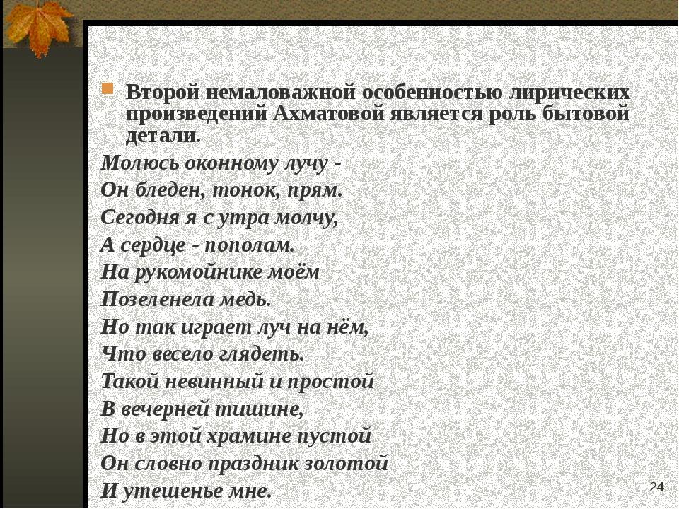 * Второй немаловажной особенностью лирических произведений Ахматовой является...