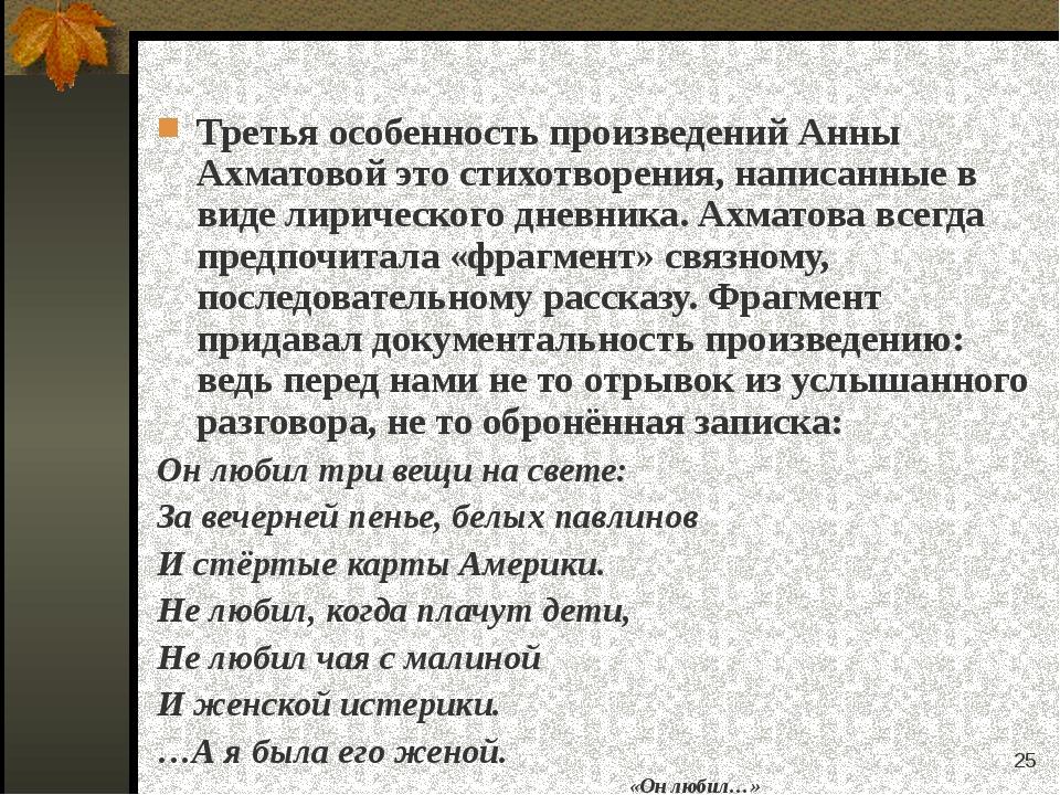 * Третья особенность произведений Анны Ахматовой это стихотворения, написанны...