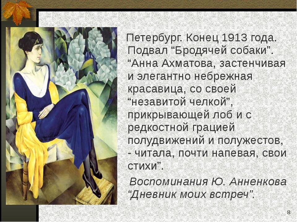 """* Петербург. Конец 1913 года. Подвал """"Бродячей собаки"""". """"Анна Ахматова, засте..."""