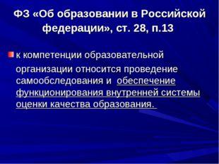 ФЗ «Об образовании в Российской федерации», ст. 28, п.13 к компетенции образо
