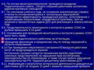 6.6.По итогам мониторинга/контроля проводятся заседания Педагогического сов