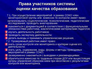 Права участников системы оценкикачества образования 7.1. При осуществлении м