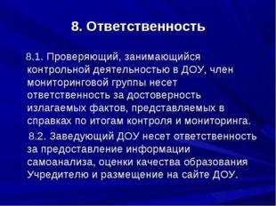 8. Ответственность 8.1. Проверяющий, занимающийся контрольной деятельностью в