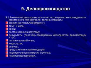9. Делопроизводство 9.1.Аналитическая cправка или отчет по результатам провед