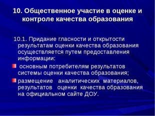 10. Общественное участие в оценке и контроле качества образования 10.1. Прида