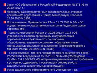 Закон «Об образовании в Российской Федерации» № 273 ФЗ от 29.12.2012, г.; Фед