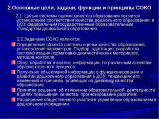 2.Основные цели, задачи, функции и принципы СОКО 2.1. Целью системы оценки ка