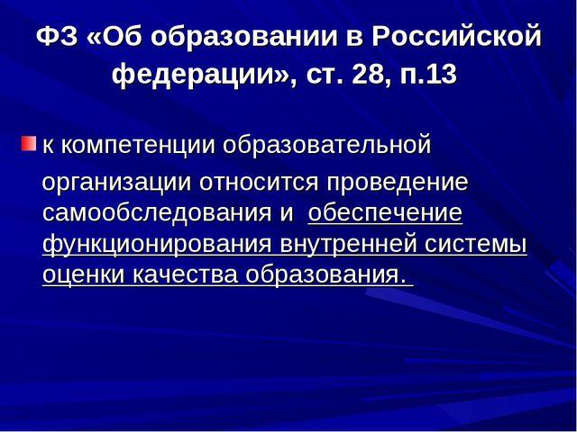 ФЗ «Об образовании в Российской федерации», ст. 28, п.13 к компетенции образо...