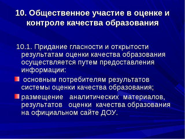 10. Общественное участие в оценке и контроле качества образования 10.1. Прида...