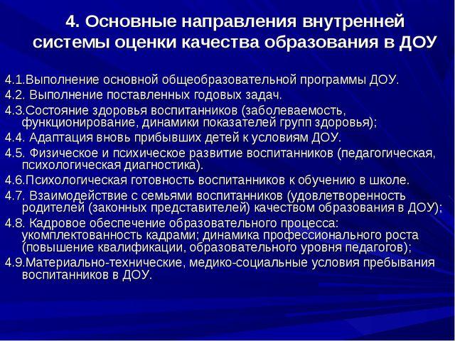 4. Основные направлениявнутренней системы оценкикачества образования в ДОУ...