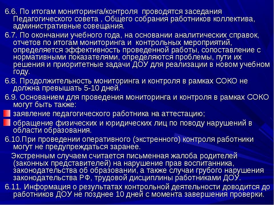 6.6.По итогам мониторинга/контроля проводятся заседания Педагогического сов...