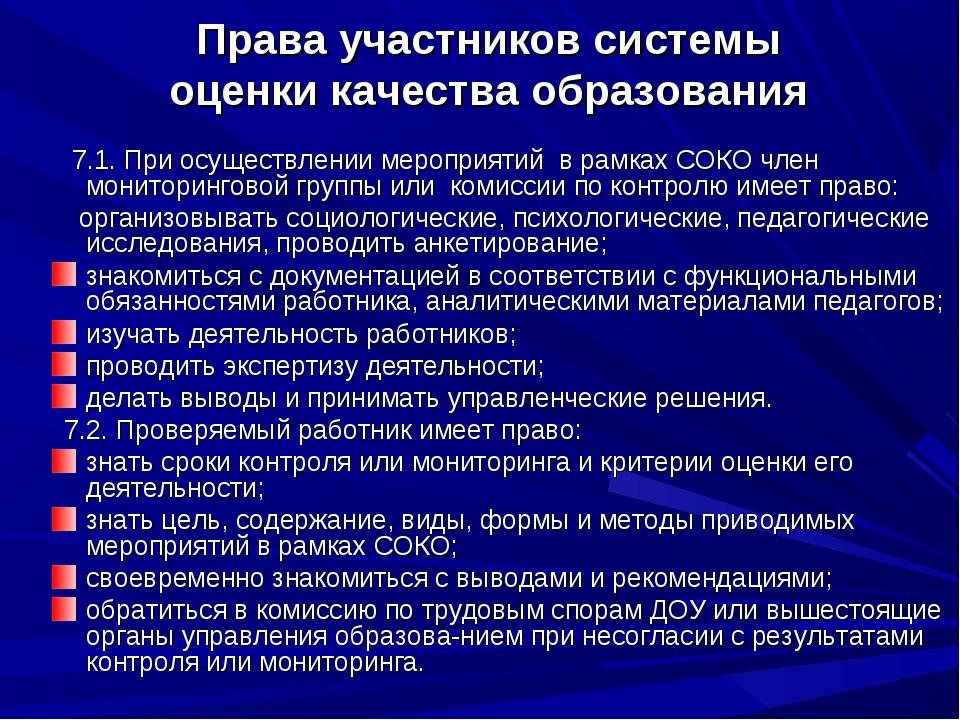 Права участников системы оценкикачества образования 7.1. При осуществлении м...