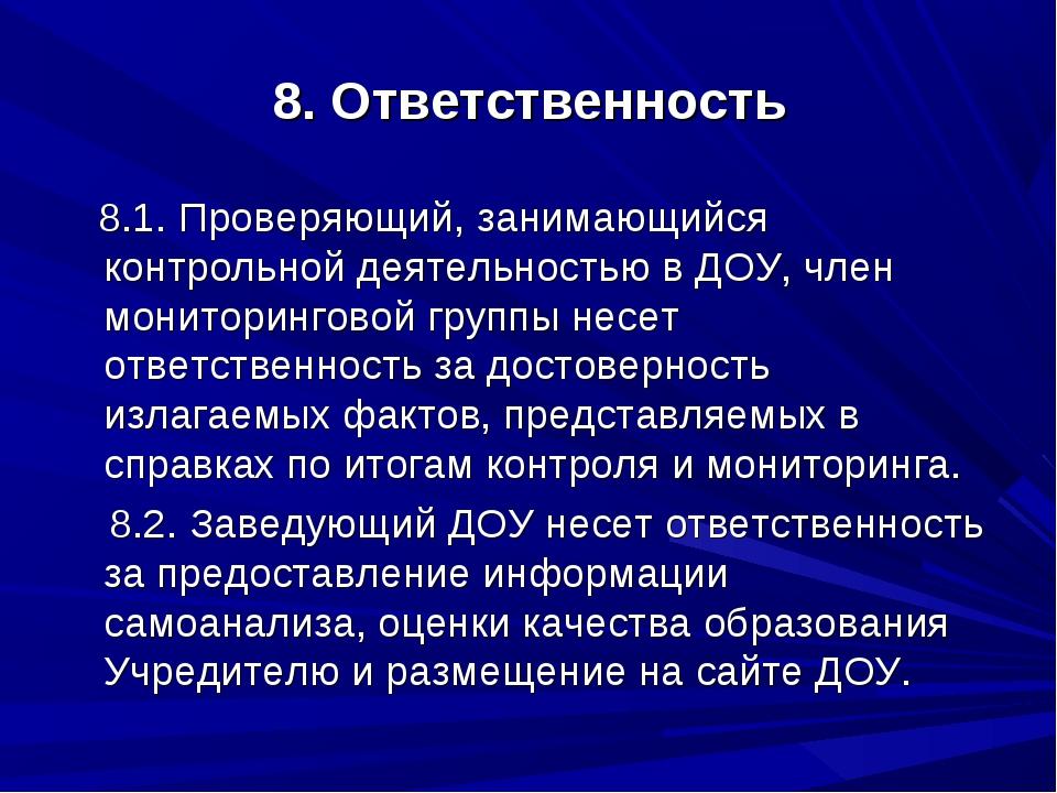 8. Ответственность 8.1. Проверяющий, занимающийся контрольной деятельностью в...