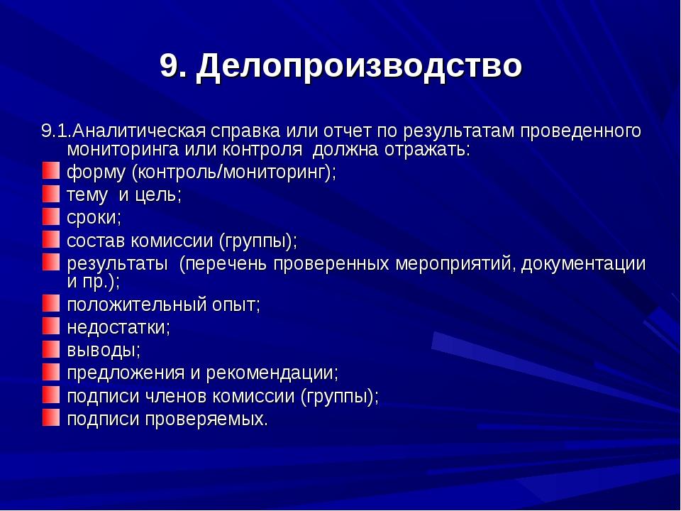 9. Делопроизводство 9.1.Аналитическая cправка или отчет по результатам провед...