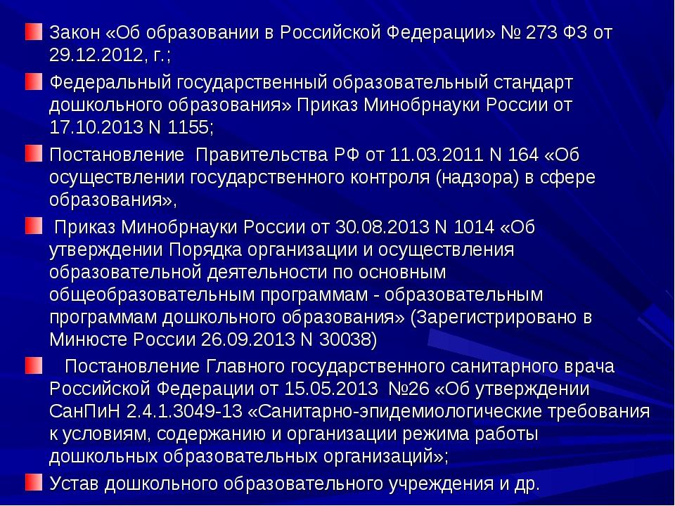 Закон «Об образовании в Российской Федерации» № 273 ФЗ от 29.12.2012, г.; Фед...