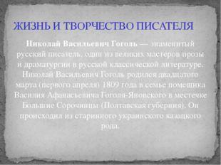 Николай Васильевич Гоголь — знаменитый русский писатель, один из великих маст