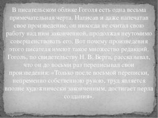 В писательском облике Гоголя есть одна весьма примечательная черта. Написав и