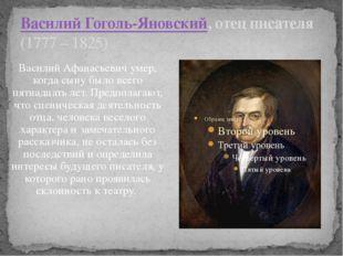 Василий Гоголь-Яновский, отец писателя (1777 – 1825) Василий Афанасьевич умер