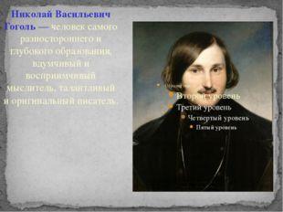 Николай Васильевич Гоголь — человек самого разностороннего и глубокого образ