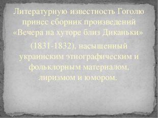 Литературную известность Гоголю принес сборник произведений «Вечера на хуторе