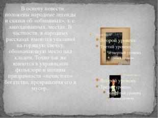 В основу повести положены народные легенды и сказки об «обманных», т.е.