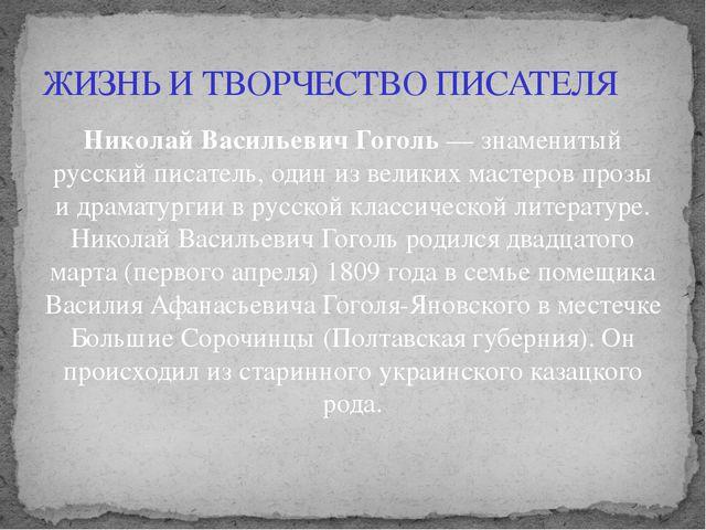Николай Васильевич Гоголь — знаменитый русский писатель, один из великих маст...