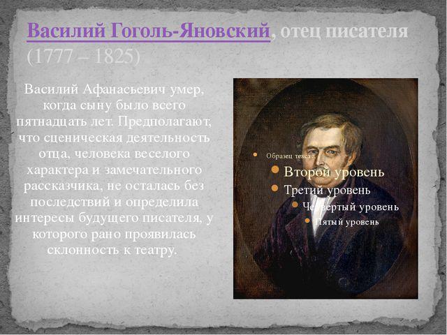 Василий Гоголь-Яновский, отец писателя (1777 – 1825) Василий Афанасьевич умер...