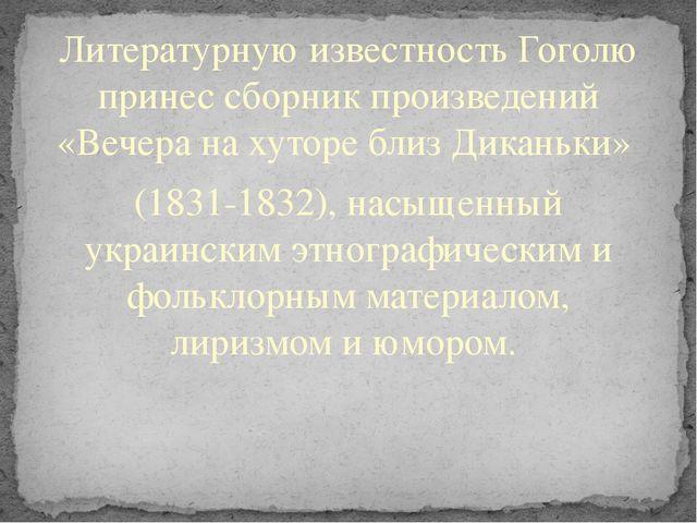 Литературную известность Гоголю принес сборник произведений «Вечера на хуторе...