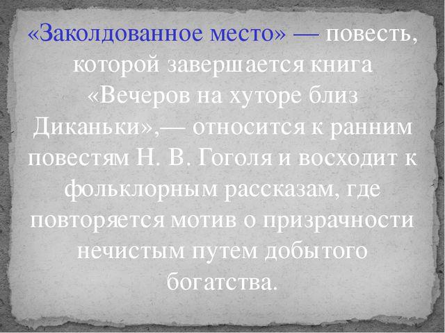 «Заколдованное место»— повесть, которой завершается книга «Вечеров на хуторе...